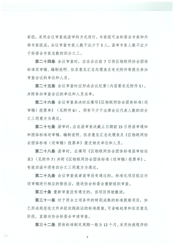 区物协团标管理办法_页面_06.jpg