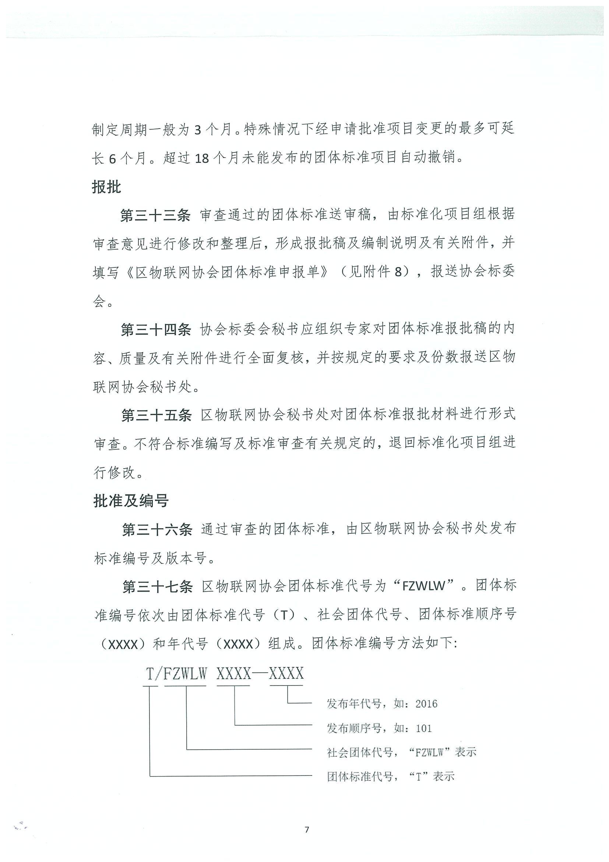 区物协团标管理办法_页面_07.jpg