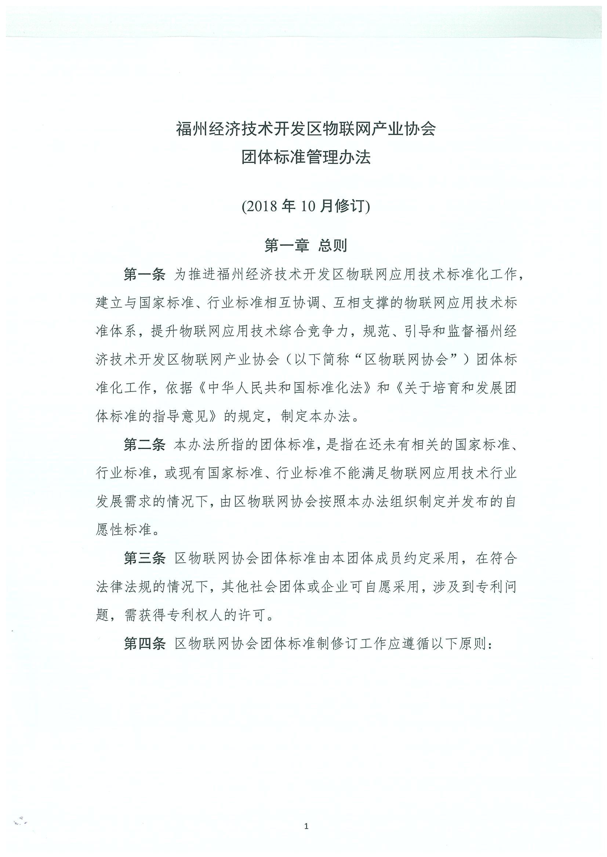区物协团标管理办法_页面_01.jpg